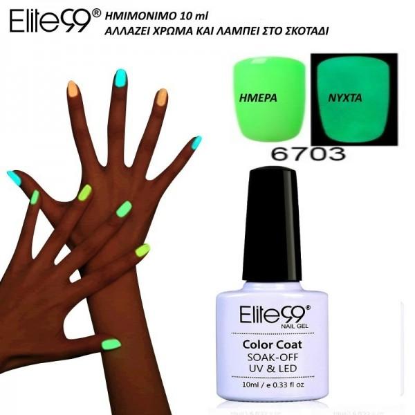 elite99 glow in dark